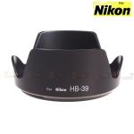 Len Hood HB-39 for Nikon 16-85