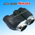 กล้องส่องทางไกล 10X22 NIKULA