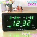 นาฬิกาดิจิตอล รุ่น CX-2158 สีเขียว