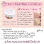 Cherry Tender night facial cream สีชมพู