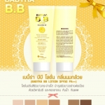 BABYRA BB LOTION 1 หลอด