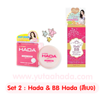 Set 2 : Hada Facial Mask & BB Hada Body lotion SPF55 PA+++ (สีเบจ)