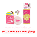 Set 3 : Hada Facial Mask & BB Hada Body lotion SPF55 PA+++ (สีชมพู)