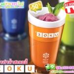 แก้วทำสเลอร์ปี้ Zoku (สีส้ม)