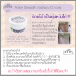 Mildy Smooth Axillary Cream สีม่วง