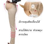 กางเกงคนท้อง ขายาวด้านหน้าเป็นแถบผ้ายืด งานดีมากๆ