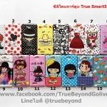 Case True Smart 5.0 Slim ( เคสทรูสมาทร์ท 5.0 ซิลิโคนการ์ตูน )