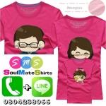 เสื้อครอบครัว ชุดครอบครัว เสื้อ พ่อ แม่ ลูก สีชมพู ลาย Dad Mom & Daughter  [ลาย ลูกสาว] ผลิตจากผ้าคอตตอน 100%