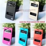 Case True Lenovo4G A2010 ( เคสทรูเลอโนโว้ A2010 ฝาพับ )