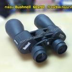 กล้อง Bushnell 60x90