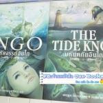 มหัศจรรย์อินโก+มหันตภัยอินโก(รางวัล Nestle Children's Book Prize silver Award 2006) แลปจาก INGO และ THE TIDE KNOT เขียนโดย HEREN DUNMORE
