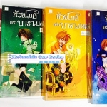 หัวขโมยแห่งบารามอส 4 เล่มจบ ผู้แต่ง Rabbit (อีกหนึ่งวรรณกรรมเยาวชนโดยนักเขียนไทย ที่ได้รับความนิยมติดอันดับสูงสุดในอินเตอร์เน็ต)