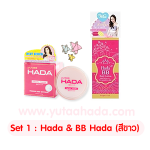 Set 1 : Hada Facial Mask & BB Hada Body lotion SPF55 PA+++ (สีขาว)