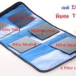 P Series ND set 3 (Gradual ND4 + ND2 + ND4 + ND8 + ND16 + Bag )