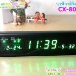 นาฬิกาดิจิตอล รุ่น CX-808 สีเขียว