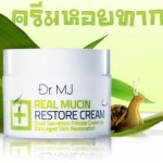 Dr.MJ Real Mucin Restore Cream 50ml.