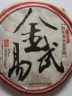 ชาผู่เอ๋อ พรีเมี่ยม เกรด A ชนิดอย่างดีที่สุด น้ำหนัก 400 กรัม