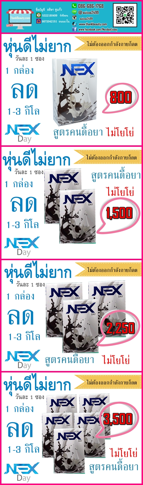 https://www.facebook.com/NexdayExday