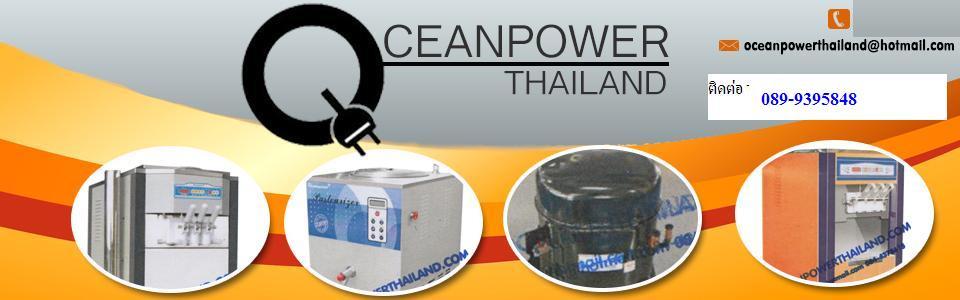 :::oceanpowerthailand::จำหน่ายเครื่องทำไอศครีมทุกชนิด พร้อมอุปกรณ์ ยี่ห้อ oceanpowerthailand พร้อมบริการหลังการขาย