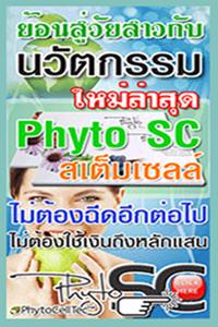 Phyto SC