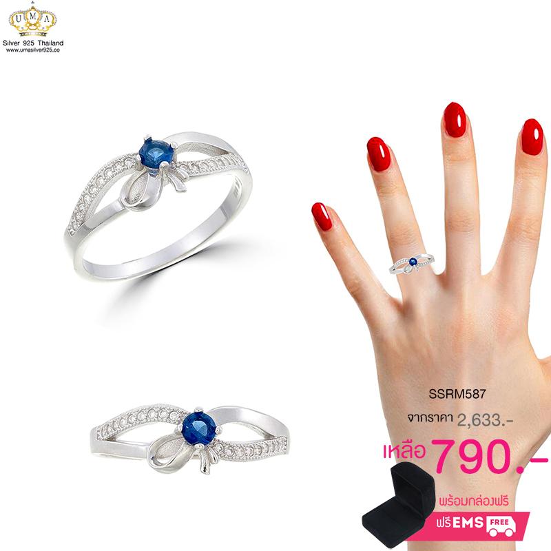 แหวนทองคำขาว ประดับเพชร CZ แหวนพลอยเม็ดชูสีน้ำเงิน บ่าฉลุฝังเพชรเรียงแถว ดีไซน์โฉบเฉี่ยวทันสมัยควรค่าแก่การครอบครอง ใส่ติดนิ้วได้ทุกงาน