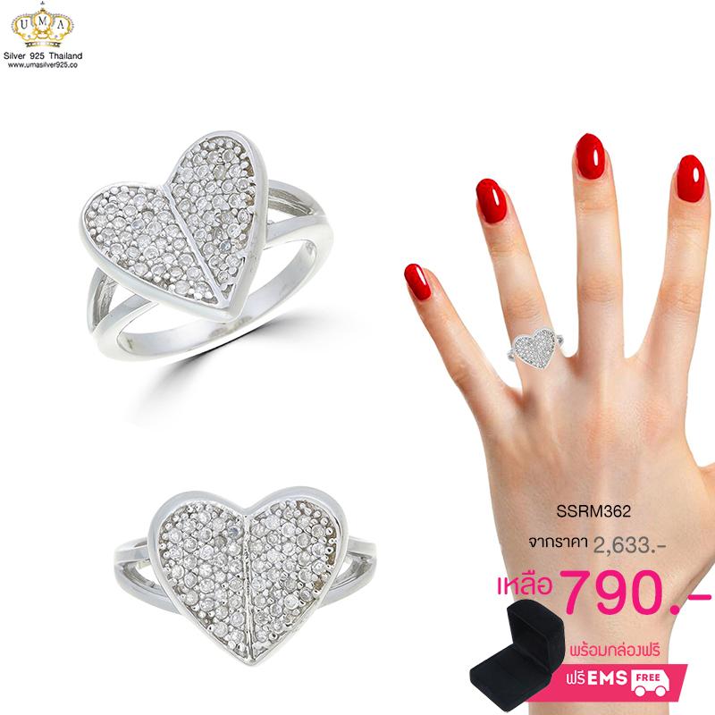 แหวนเงิน ประดับเพชร CZ แหวนทรงหัวใจฝังเพชรกลมขาว ฉลุช่วงบ่าแหวน ออกแบบอย่างคลาสสิคหรูหรา ดีไซน์ความสวยระดับไฮโซ