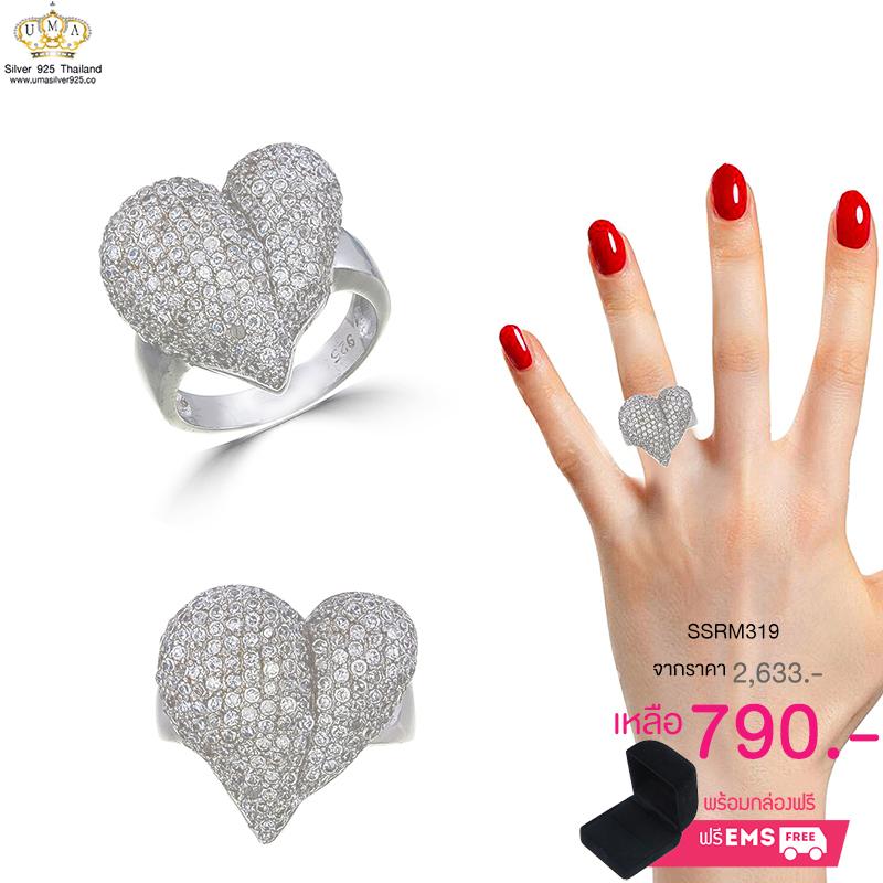 แหวนเงิน ประดับเพชร CZ แหวนทรงหัวใจ สไตล์เรียบหรู แนวคลาสิค ใส่แล้วสวยเริ้ดเลยครบสมบูรณ์ได้ในวงเดียว ดีไซน์อ่อนช้อยมีมิติ