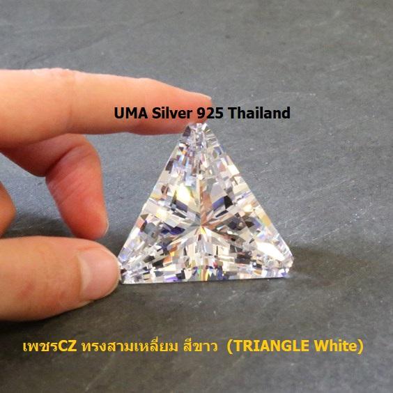 เพชรCZ ทรงสามเหลี่ยม สีขาว (TRIANGLE White) - Size 9x9mm - 1แพ็ค - 50เม็ด