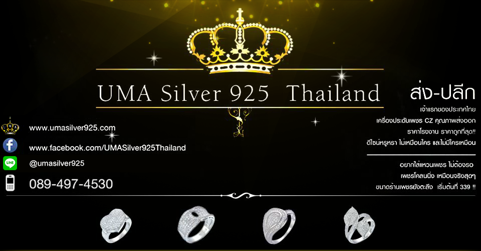 UMA Silver 925 Thailand