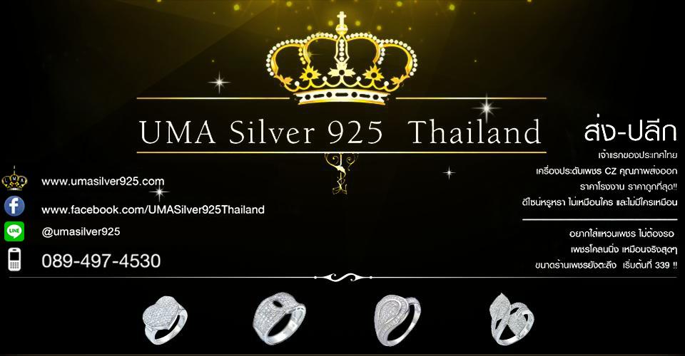 UMA Silver 925 Thailand