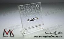 แผ่นอะคริลิคใส P-000K