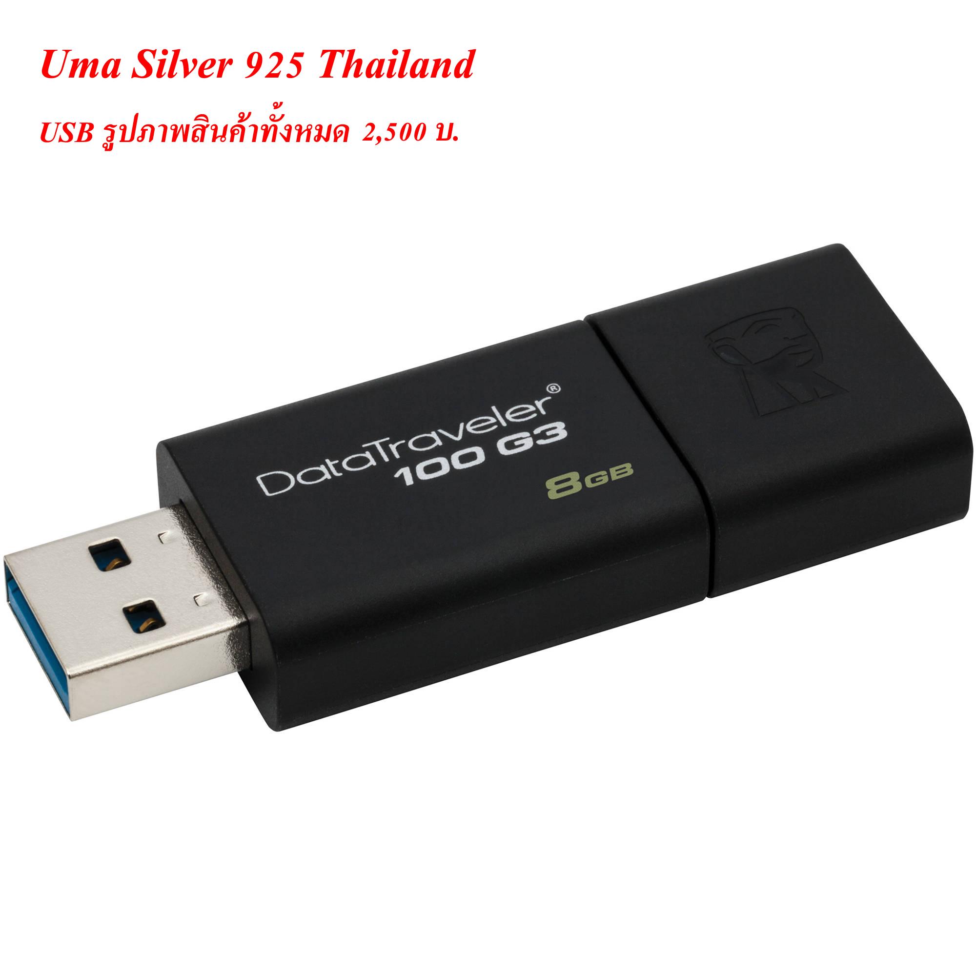 USB ไฟล์รูปสินค้า