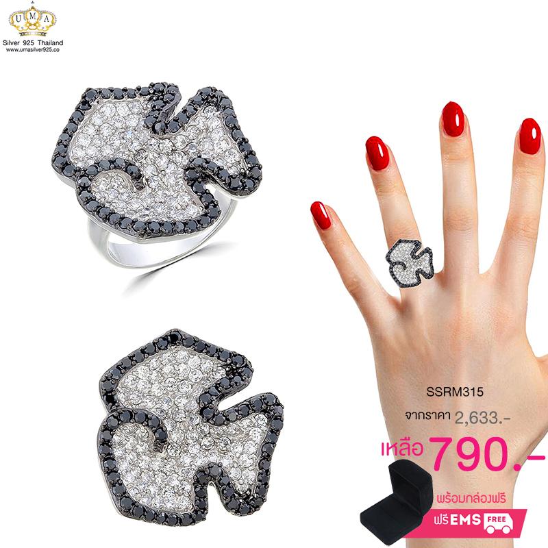 แหวนเงิน ประดับเพชร CZ แหวนทรงใบบัว ประดับเพชรกลมขาวล้อมรอบเพชรกลมดำ ดีไซน์สวยหรูดูแพง สวมใส่มิกซ์แอนด์แมตช์เข้ากับโอกาสต่างๆ