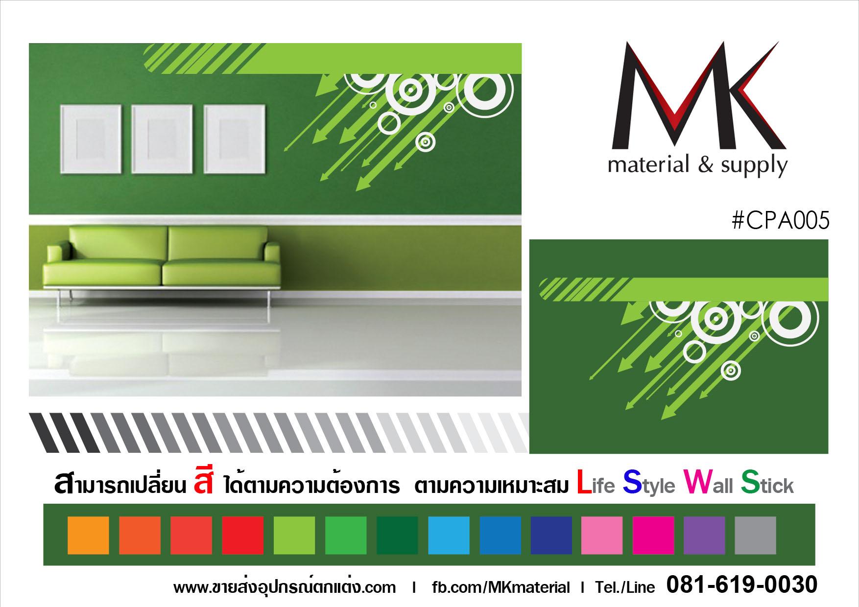 Life Style Wall Stick 006