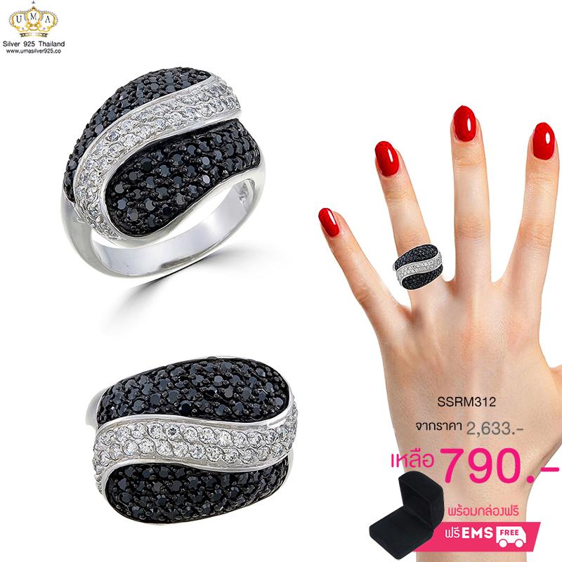 แหวนเงิน ประดับเพชร CZ ดีไซน์เก๋แปลกตา หน้าแหวนนูนใหญ่ ประดับเพชรกลมดำสลับเพชรกลมขาว วงนี้ จี๊ดมาก เรียบแต่มีดีไซน์สวย