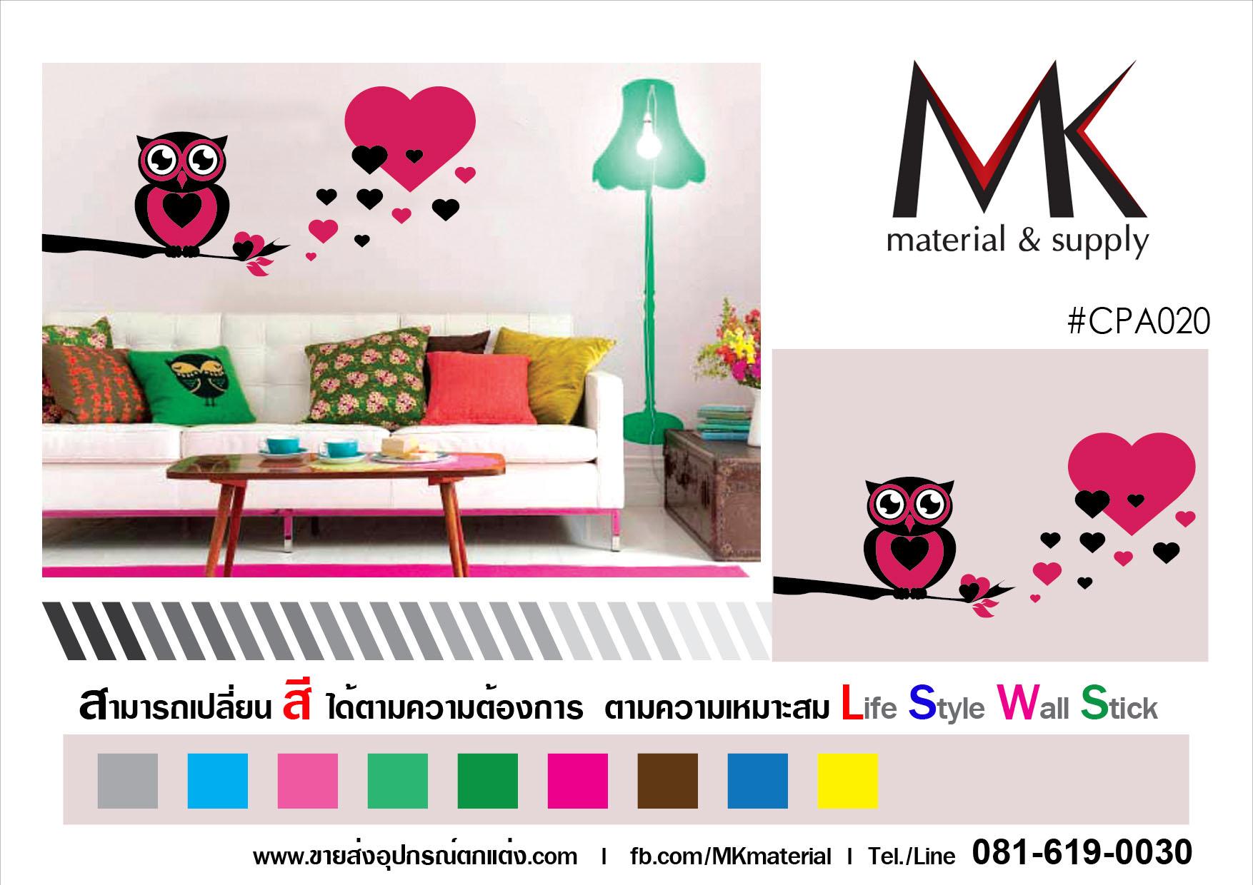 Life Style Wall Stick 020