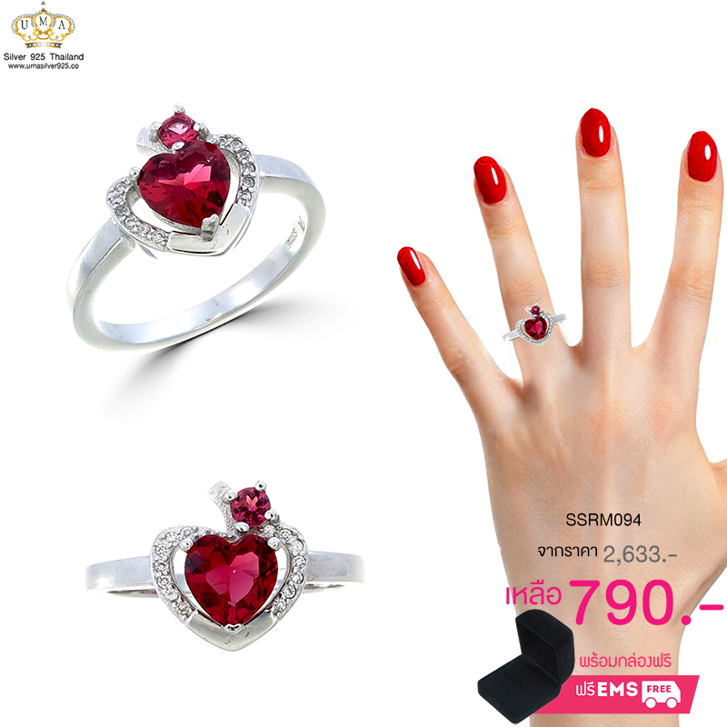 แหวนเงิน ประดับเพชร CZ แหวนพลอยหัวใจสีแดง ล้อมเพชร CZ ดีไซน์หรูดูภูมิฐานใส่ได้ตลอดเวลา