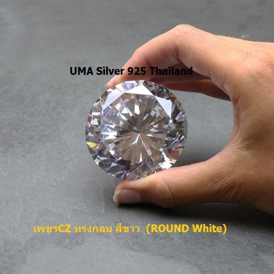 เพชรCZ 6A ทรงกลม สีขาว (ROUND White) - Size 13.00mm - 1แพ็ค - 50เม็ด สำเนา