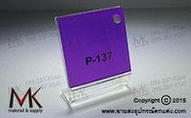 อะคริลิค สีม่วง P-137