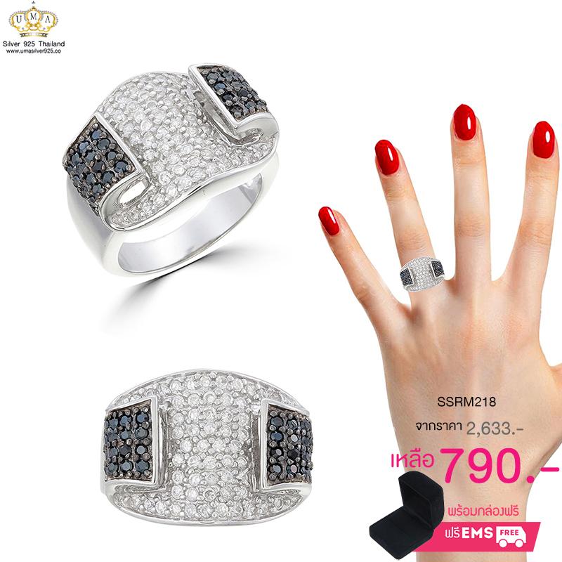 แหวนเงิน ประดับเพชร CZ แหวนทรงนูนฝังเพชรสีขาวหน้าแหวน ข้างบ่าสลับฝังเพชรสีดำ ดีไซน์หรูดูภูมิฐานใส่ได้ตลอดเวลา