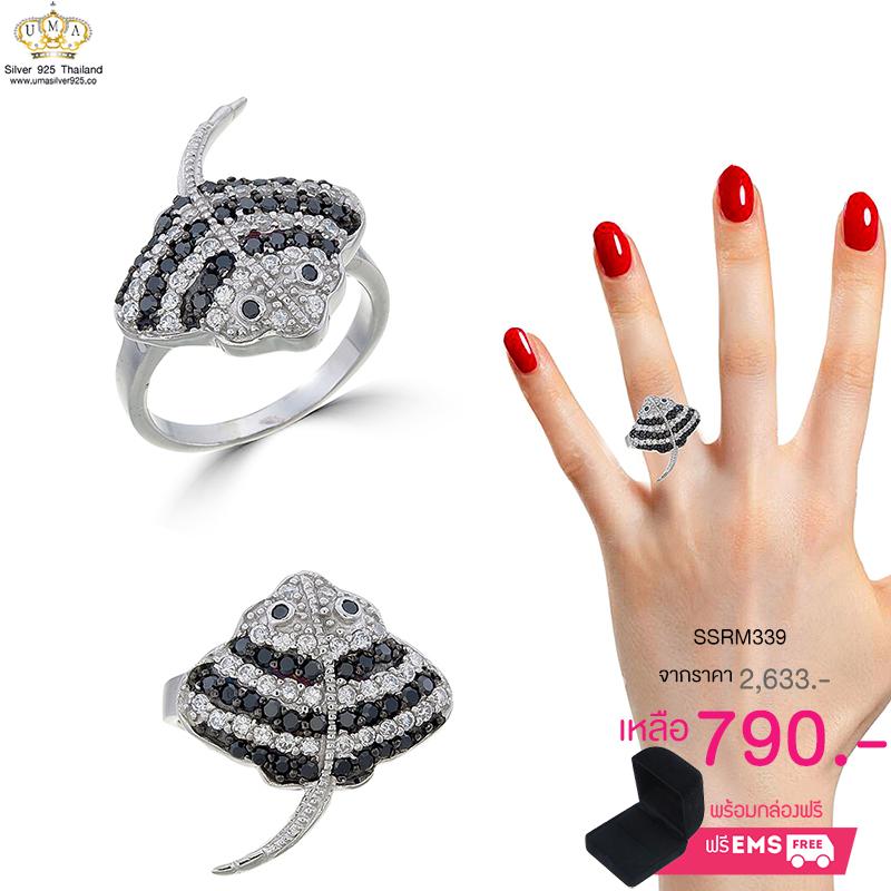 แหวนเงิน ประดับเพชร CZ แหวนปลากระเบน ฝังเพชรกลมขาวและเพชรกลมดำ ดีไซน์เก๋มีมิติ สวยอย่างเป็นธรรมชาติ