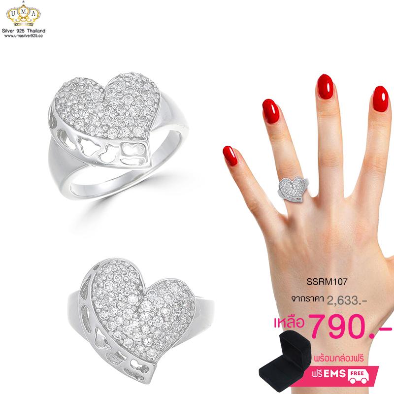 แหวนเพชร ประดับ เพชรCZ แหวนหัวใจฝังเพชรแบบเต็มหัวใจเพิ่มความเก๋ฉลุช่วงขอบหัวใจ ดีไซน์หรู ไม่มีใครเหมือน งานออกแบบได้หรูๆ ไม่ค่อยได้เห็นบ่อยๆ นะคะ งานเนี้ยบสุดๆ