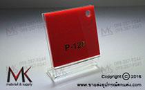 แผ่นอะคริลิคสีแดง P-128