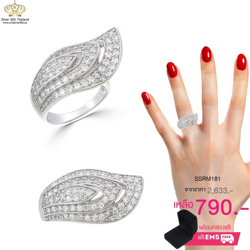 แหวนเพชร ประดับ เพชรCZ แหวนใบไม้ ดีไซน์สวยหรูมีความอ่อนช้อย เพิ่มความหรูหราให้กับเรียวนิ้วมือ