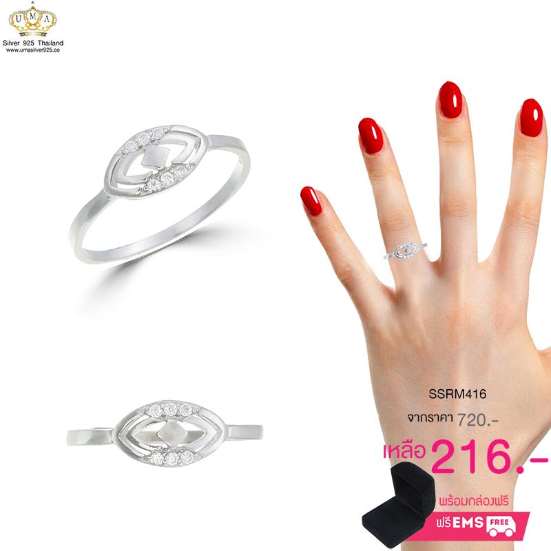 แหวนเพชร ประดับ เพชรCZ แหวนฉลุทรงมาร์คีย์ ดีไซน์สวยลุคสาวไตล์ลุยๆ มีลักษณะเรียบง่ายแต่แฝงความโมเดิร์นคลาสสิก