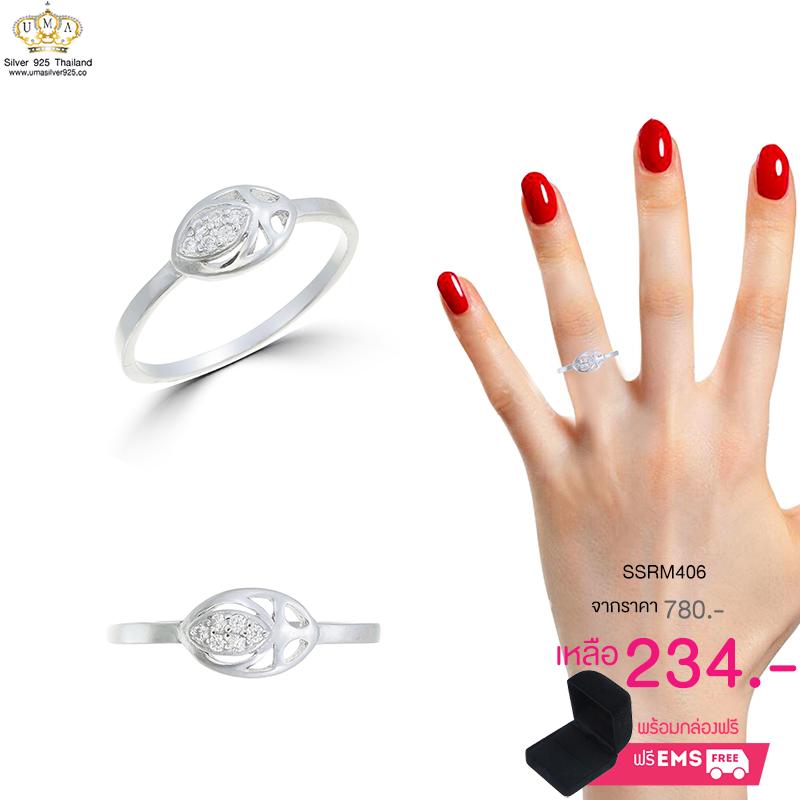 แหวนเงิน ประดับเพชร CZ แหวนฉลุทรงมาร์คียหน้าประกบฝังเพชรกลมขาว ก้านแหวนเรียว มีลักษณะเรียบง่ายแต่แฝงความโมเดิร์นคลาสสิก
