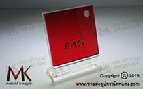 แผ่นอะคริลิคสีแดง P-102