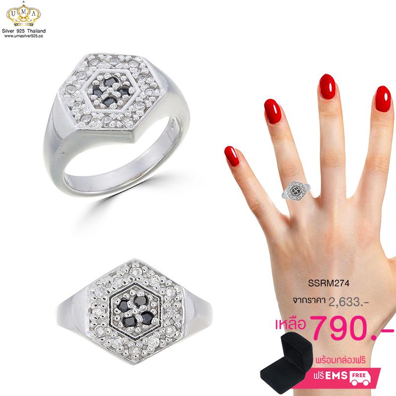 แหวนเงิน ประดับเพชร CZ แหวนทรงหกเหลี่ยมหน้าแหวนฝังเพชรกลมดำ 4 เม็ด ล้อมรอบด้วยเพชรกลมขาว เติมลุคสาวๆให้มั่นใจ