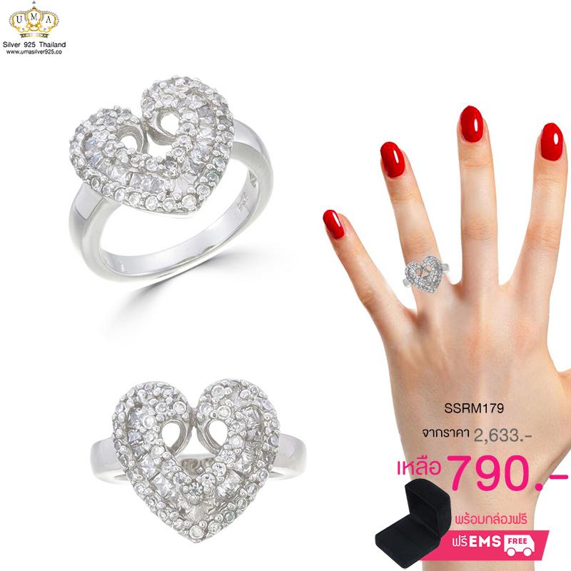 แหวนเงิน ประดับเพชร CZ แหวนหัวใจ ดีไซน์สวยเก๋ เป็นที่นิยม ก้านแหวนเรียวเข้ากับดีไซน์หัวใจลงตัวสุดๆ ออกแบบได้ล้ำสวยเวอร์เริ๊ด