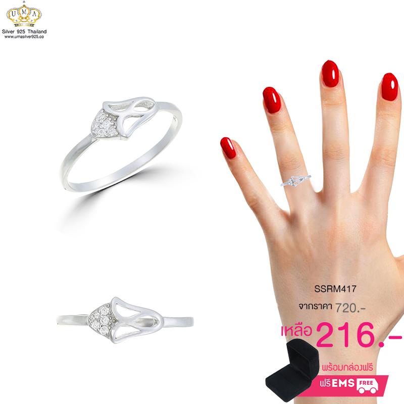 แหวนเพชร ประดับ เพชรCZ แหวนดอกไม้ประดับเพชรกลมขาว โดดเด่นด้วยดีไซน์เรียบหรู สามารถสวมใส่ได้หลายโอกาส